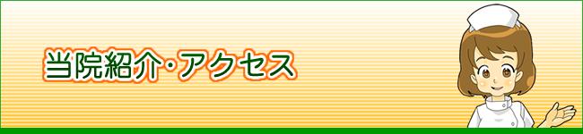 当院紹介・アクセス