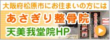 大阪府松原市にお住まいの方にはあさぎり整骨院天美我堂院ホームページへ