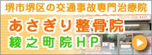 堺市北区の交通事故専門治療院・あさぎり整骨院北花田院ホームページへ