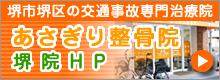 堺市堺区の交通事故専門治療院・あさぎり整骨院堺院ホームページへ