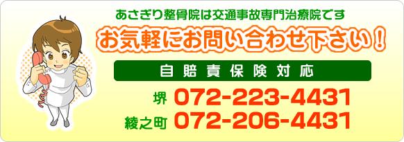 あさぎり整骨院は交通事故専門治療院です。お気軽にお問い合わせ下さい!自賠責保険対応。堺072-223-4431、綾之町072-206-4431